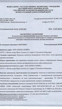 Гигиенический сертификат Gran Parte 1