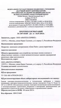 Гигиенический сертификат Gran Parte 2