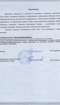 Гигиенический сертификат Gran Parte 3