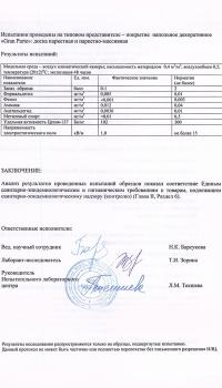 Гигиенический сертификат Gran Parte 4
