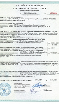 Пожарная Сертификац.компания